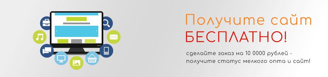 Бесплатный сайт